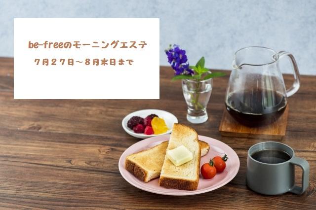 小田原 肌専門店 モーニングエステシワ シミ たるみ リフトアップ たるみ予防 大人ニキビ