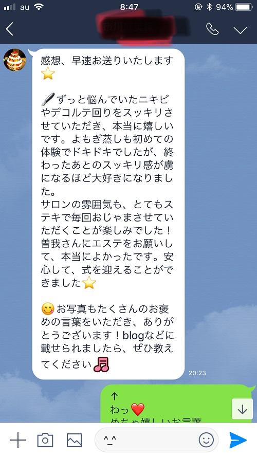 小田原 ブライダルエステ